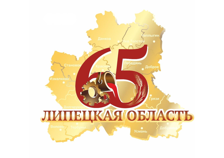 Картинки 65 лет липецкой области