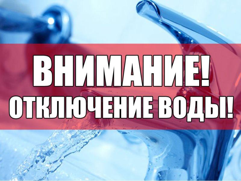 Временное отключение тёплой воды в связи с аварийной ситуацией на котельной №1