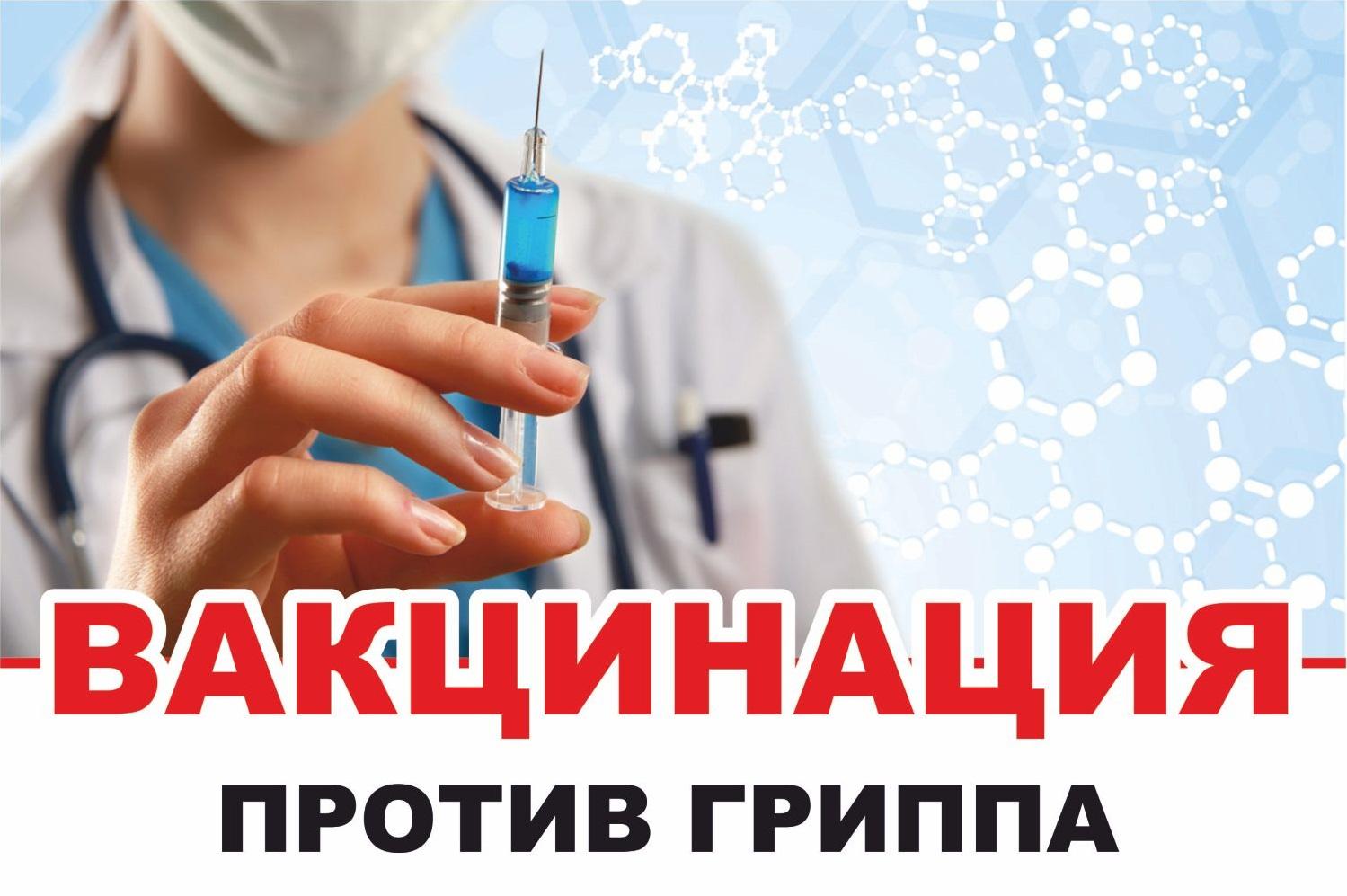 этот смешные картинки вакцинации гриппа летний