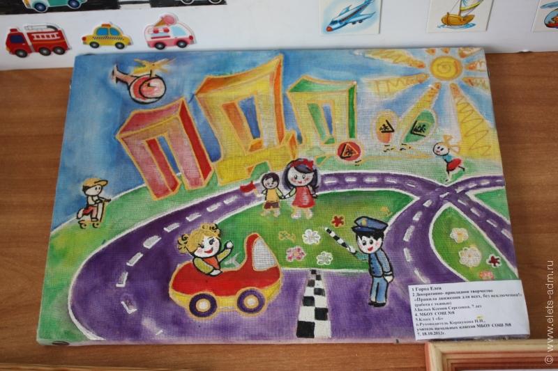 Конкурс рисунков на тему безопасности дорожного движения