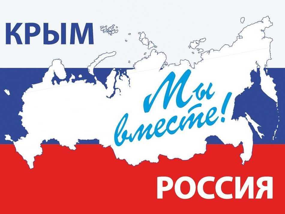Соскучилась тебе, картинки воссоединения крыма с россией