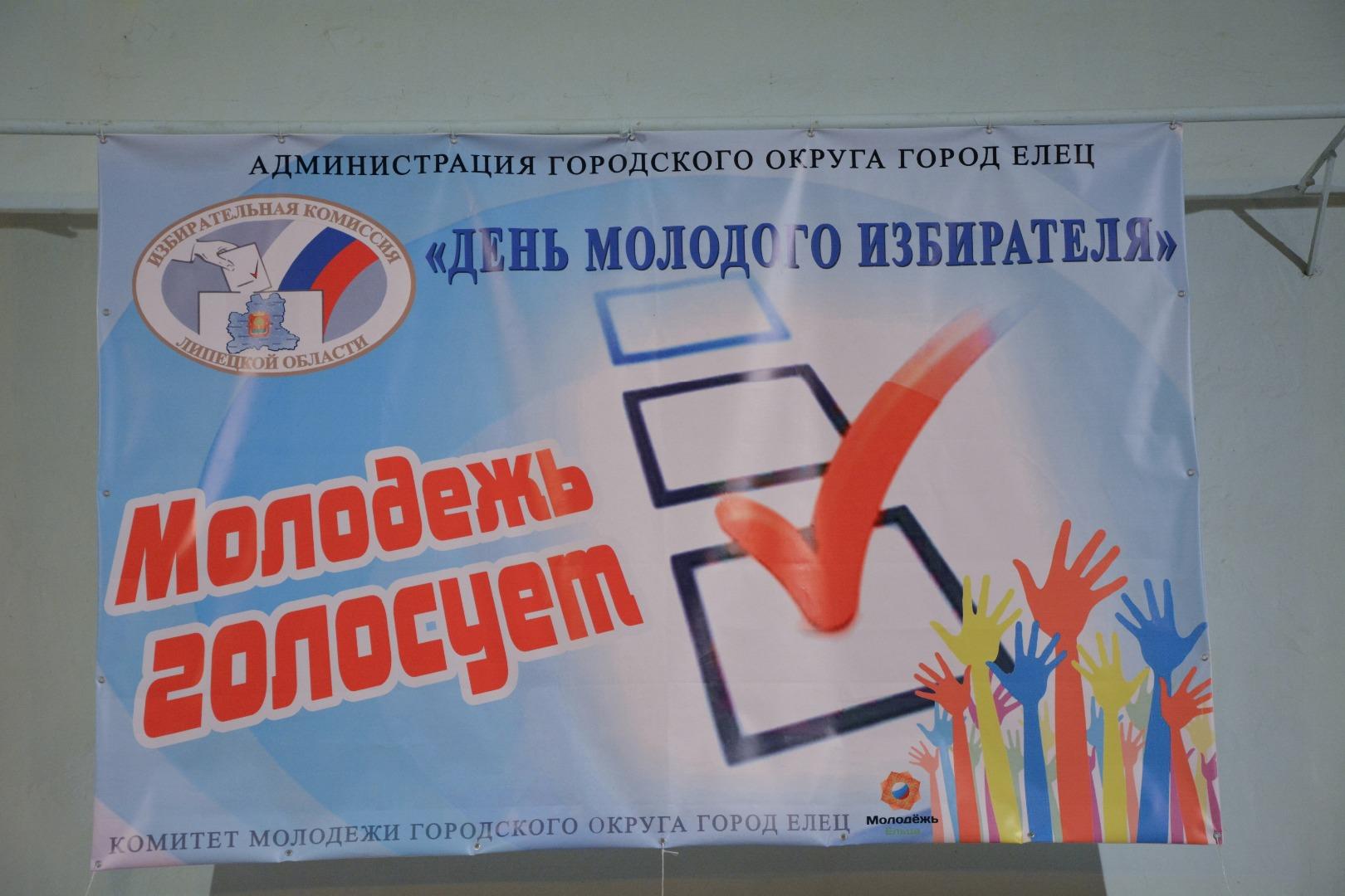 поздравления на выборах от молодежи минимум пятьсот