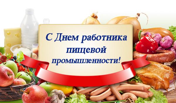 С днем рождения мясокомбинат поздравление