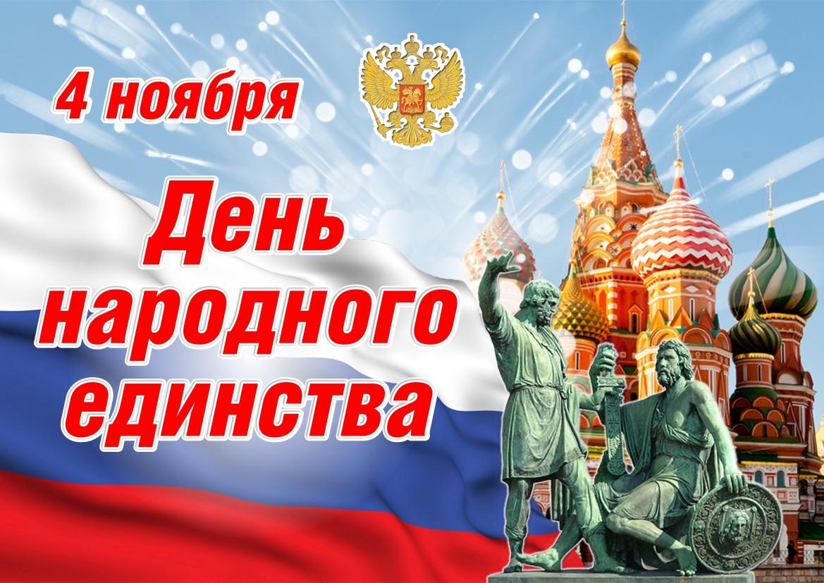 этот наряд поздравления с днем единства россии картинки напитков
