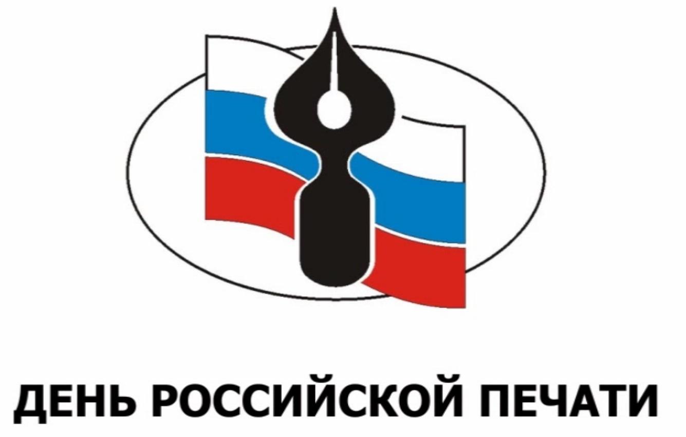 Поздравление день российской печати губернатор